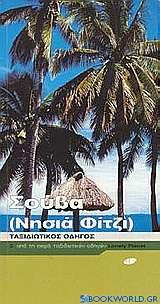 Σούβα (Νησιά Φίτζι)