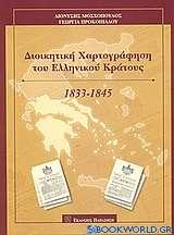 Διοικητική χαρτογράφηση του Ελληνικού Κράτους