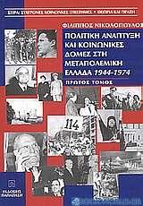 Πολιτική ανάπτυξη και κοινωνικές δομές στη μεταπολεμική Ελλάδα 1944-1974