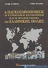Η παγκοσμιοποίηση, η ευρωπαϊκή ενοποίηση και η φυσιογνωμία της σύγχρονης ελληνικής πόλης
