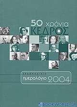 Εβδομαδιαίο ημερολόγιο 2004: 50 χρόνια Κέδρος