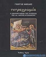 Τετραχρωμία
