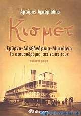 Κισμέτ