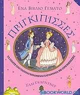 Ένα βιβλίο γεμάτο πριγκίπισσες