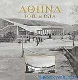 Αθήνα τότε και τώρα