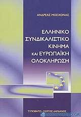 Ελληνικό συνδικαλιστικό κίνημα και ευρωπαϊκή ολοκλήρωση