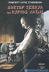 Η παράξενη υπόθεση του δρος Τζέκυλ και του κου Χάιντ. Η Τζάνετ η σβερκοτσακισμένη