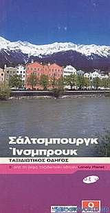 Σάλτσμπουργκ και Ίνσμπρουκ