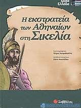 Η εκστρατεία των Αθηναίων στη Σικελία