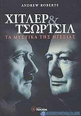 Χίτλερ και Τσώρτσιλ