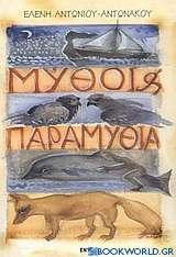 Μύθοι και παραμύθια