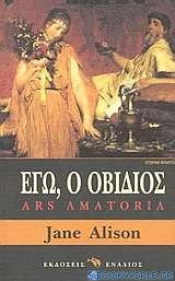 Εγώ, ο Οβίδιος