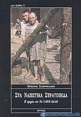 Στα ναζιστικά στρατόπεδα