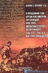 Η πρόσληψη των έργων και ημερών του Ησίοδου από τους μεταγενέστερους πεζογράφους 5ος αι. π.Χ.-3ος αι. μ.Χ. και τους σχολιαστές