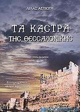 Τα κάστρα της Θεσσαλονίκης