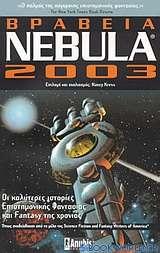 Βραβεία Nebula 2003