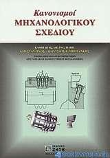 Κανονισμοί μηχανολογικού σχεδίου