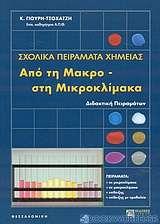 Σχολικά πειράματα χημείας από τη μακρο- στη μικροκλίμακα
