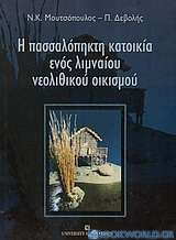 Η πασσαλόπηκτη κατοικία ενός λιμναίου νεολιθικού οικισμού