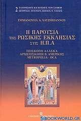 Η παρουσία της Ρωσικής εκκλησίας στις Η.Π.Α.