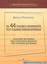 Τα 44 παιδικά κομμάτια του Γιάννη Κωνσταντινίδη