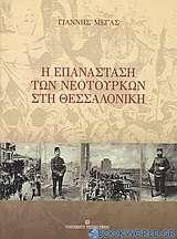 Η επανάσταση των Νεοτούρκων στη Θεσσαλονίκη