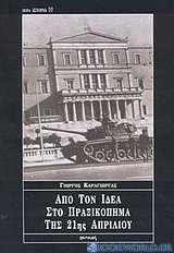 Από τον ΙΔΕΑ στο πραξικόπημα της 21ης Απριλίου
