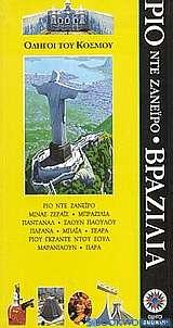 Ρίο ντε Ζανέιρο, Βραζιλία