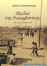 Παιδιά της Θεσσαλονίκης