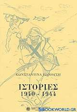 Ιστορίες 1940-1944