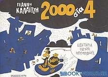 2000 στα 4
