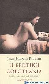 Η ερωτική λογοτεχνία