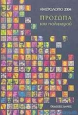 Ημερολόγιο 2004, πρόσωπα του πολιτισμού