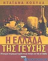 Η Ελλάδα της γεύσης