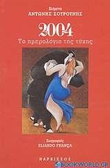 2004 Το ημερολόγιο της τύχης