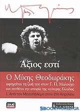 Άξιος εστί: Ο Μίκης Θεοδωράκης αφηγείται τη ζωή του στον Γ. Π. Μαλούχο και συνθέτει την ιστορία της νεότερης Ελλάδας