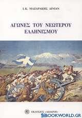 Αγώνες του νεώτερου ελληνισμού