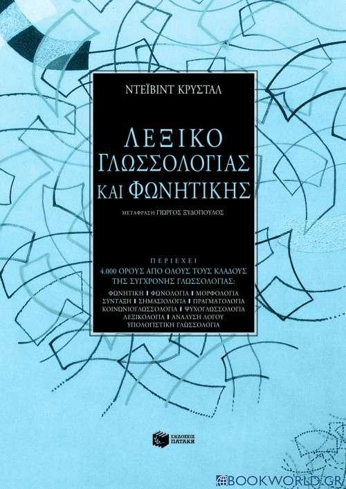 Λεξικό γλωσσολογίας και φωνητικής
