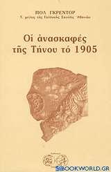 Οι ανασκαφές της Τήνου το 1905