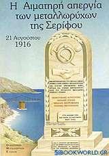 Η αιματηρή απεργία των μεταλλωρύχων της Σερίφου 21 Αυγούστου 1916