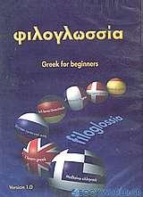Φιλογλωσσία