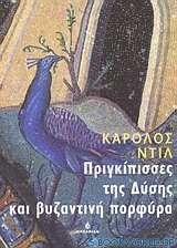Πριγκίπισσες της Δύσης και βυζαντινή πορφύρα