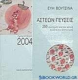 Άστεων γεύσεις, ημερολόγιο 2004