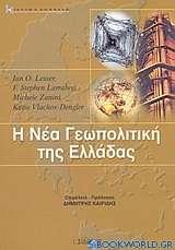 Η νέα γεωπολιτική της Ελλάδας