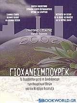 Γιοχάνεσμπουργκ 2002