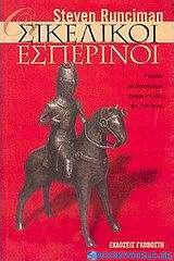 Οι Σικελικοί εσπερινοί