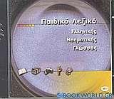 Παιδικό λεξικό ελληνικής νοηματικής γλώσσας