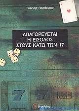 Απαγορεύεται η είσοδος στους κάτω των 17