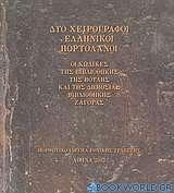 Δύο χειρόγραφοι ελληνικοί πορτολάνοι