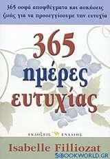365 ημέρες ευτυχίας
